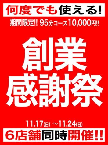 西川口ぽっちゃり風俗 BBW 創業感謝祭
