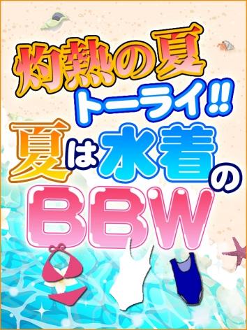西川口ぽっちゃり風俗 BBW N・M・B・33