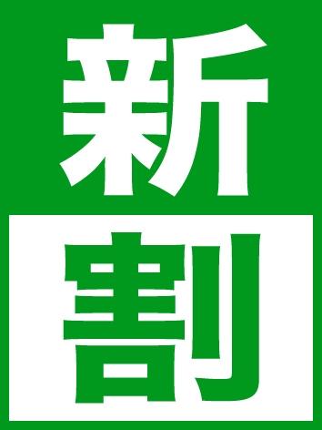 西川口ぽっちゃり風俗 BBW 新人割