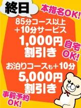 西川口ぽっちゃり風俗 BBW 特別イベント
