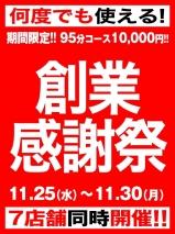 西川口ぽっちゃり風俗 BBW 【創業祭】