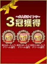 西川口ぽっちゃり風俗 BBW 3冠王