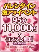 西川口ぽっちゃり風俗 BBW バレンタインイベント