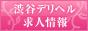 渋谷デリヘル求人情報
