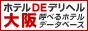 ホテルDEデリヘル 大阪