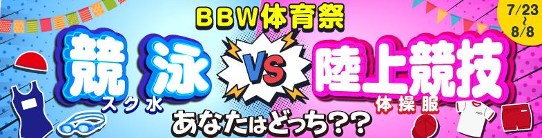 横浜ぽっちゃり風俗 BBWbbwオリンピック 7/23~8/8