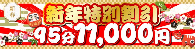 横浜ぽっちゃり風俗 BBW新年特別割引き