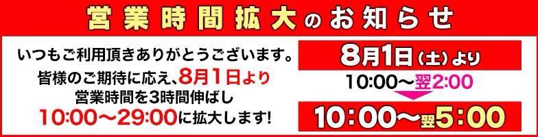 横浜ぽっちゃり風俗 BBW営業時間拡大のお知らせ