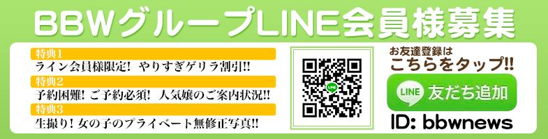 横浜ぽっちゃり風俗 BBWline