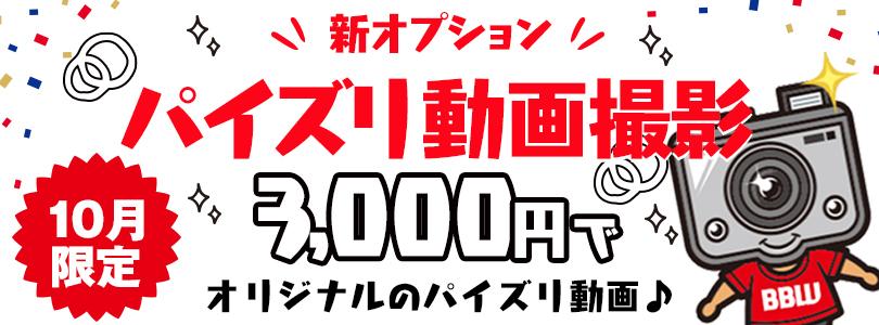 横浜ぽっちゃり風俗 BBW10月限定オプション★パイズリ動画撮影 ¥3,000!!●REC