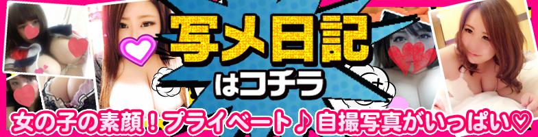 横浜ぽっちゃり風俗 BBW写メ日記