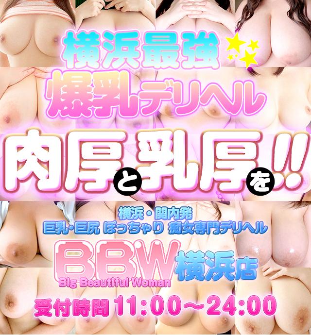 横浜ぽっちゃり風俗 BBW認証SP1