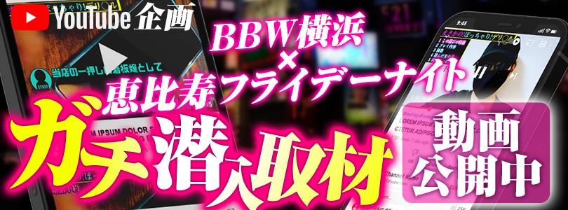 横浜ぽっちゃり風俗 BBWYouTube