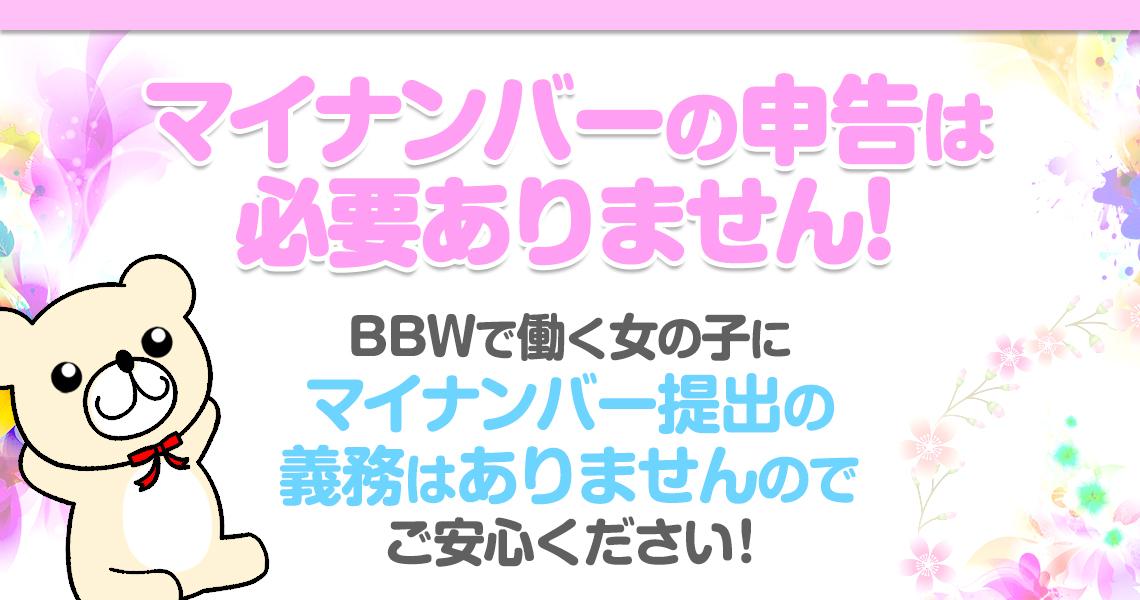 横浜ぽっちゃり風俗 BBW女の子求人4