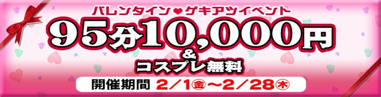 横浜ぽっちゃり風俗 BBWバレンタイン