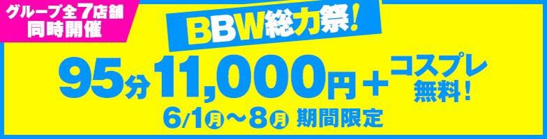 横浜ぽっちゃり風俗 BBW総力祭6/1~