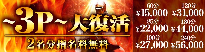 横浜ぽっちゃり風俗 BBW3P大復活!!