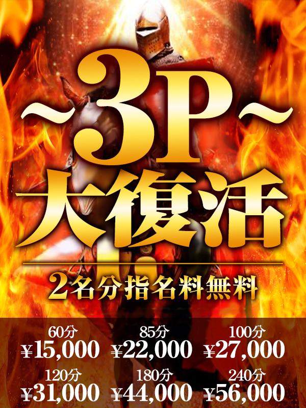 横浜ぽっちゃり風俗 BBW 3P大復活!!