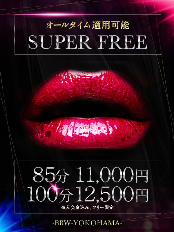 横浜ぽっちゃり風俗 BBW SUPER FREE