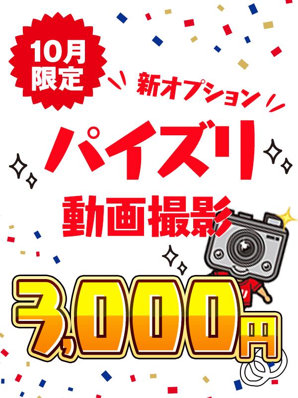 横浜ぽっちゃり風俗 BBW 10月限定オプション★パイズリ動画撮影 ¥3,000!!●REC