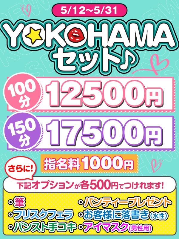 横浜ぽっちゃり風俗 BBW 【5/12~5/31限定イベント】YOKOHAMAセット♪