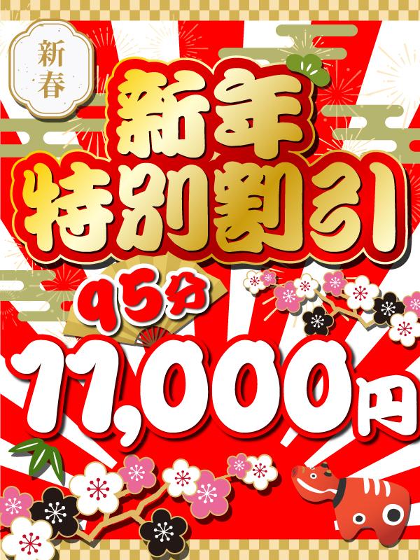 横浜ぽっちゃり風俗 BBW 新年特別割引き