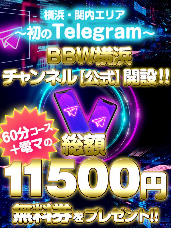 横浜ぽっちゃり風俗 BBW ※Telegram公式チャンネル開設※