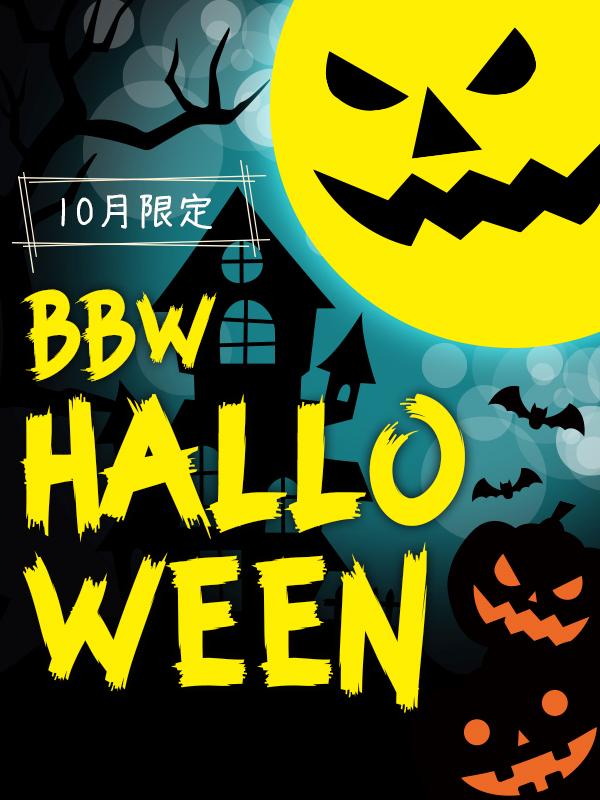 横浜ぽっちゃり風俗 BBW 10月限定イベント★BBWハロウィン開催!!