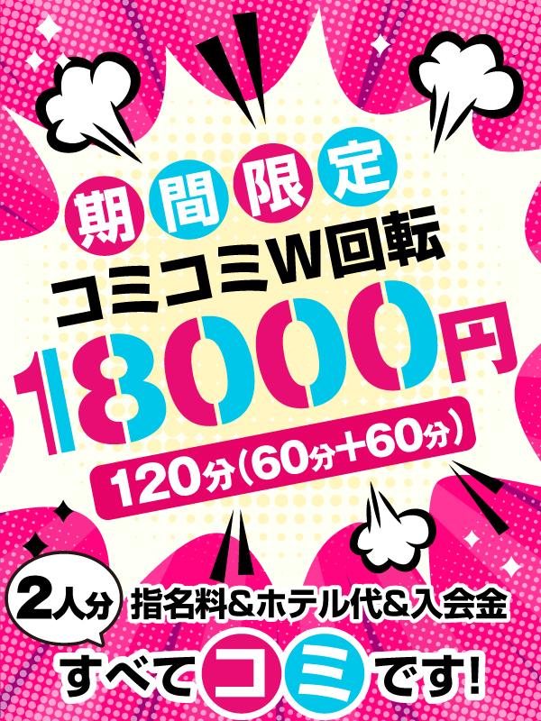 横浜ぽっちゃり風俗 BBW 【6/17~6/30限定】コミコミ回転♪全て込みで18,000円