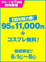 横浜ぽっちゃり風俗 BBW 総力祭95分