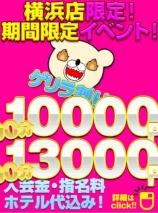 横浜ぽっちゃり風俗 BBW ホテルコミ60分10000円ぽっきり!!