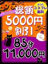 横浜ぽっちゃり風俗 BBW 10月限定イベント