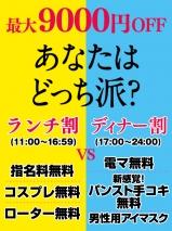 横浜ぽっちゃり風俗 BBW 《あなたは、どっち派??》