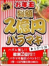 横浜ぽっちゃり風俗 BBW 2021お年玉
