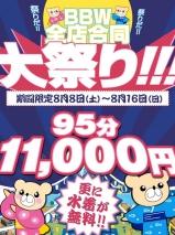 横浜ぽっちゃり風俗 BBW 大祭り