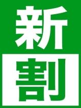 横浜ぽっちゃり風俗 BBW 新人割り!