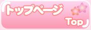 ぽっちゃり風俗 横浜 トップページ